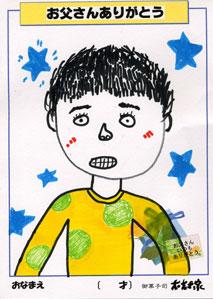 父の日 ひろき 2010