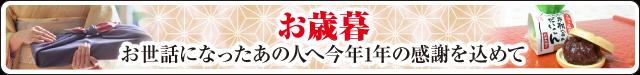 お歳暮和菓子ギフト 大バナー