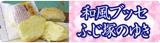 和風ブッセ 富士塚の雪 160×43