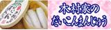 大根饅頭 160×43