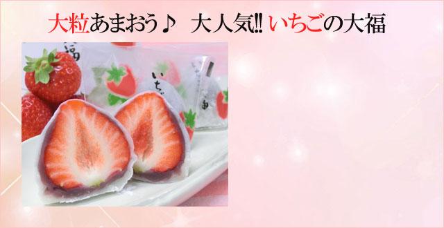 あまおういちご大福640×330