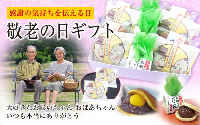 敬老の日和菓子特集 バナー