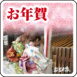 お年賀和菓子 150×150