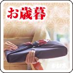 お歳暮和菓子 150×150