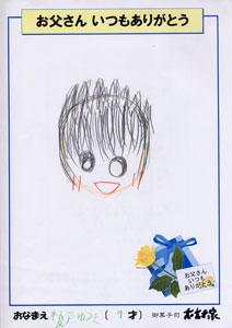 父の日12'榎戸ゆうき9才
