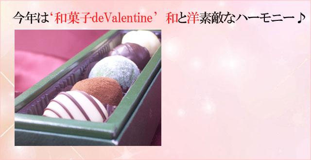 バレンタイン限定!和と洋の素敵な出会い和とりゅふ 640×330