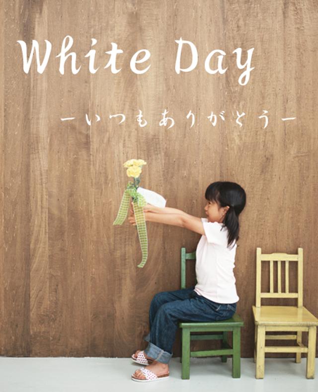 ホワイトデー640×790